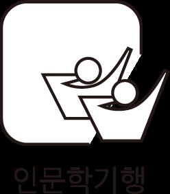 btn_인문학기행.png