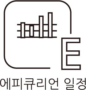 btn_에피큐리언-일정.png